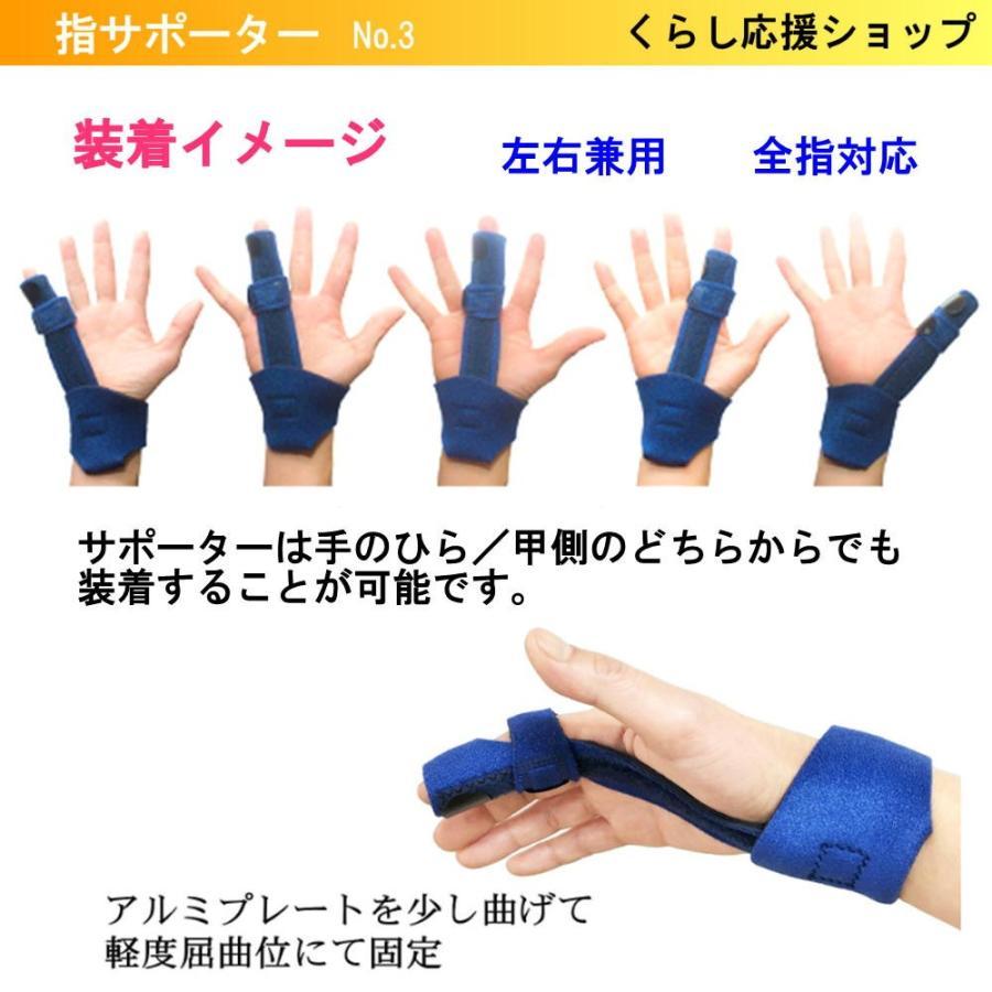 テーピング 中指 指 ばね
