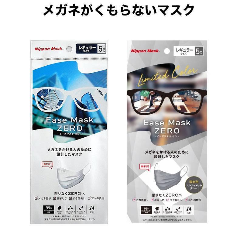 【メール便送料無料】イーズマスクゼロ 5枚入 Ease Mask ZERO レギュラーサイズ|thats-net