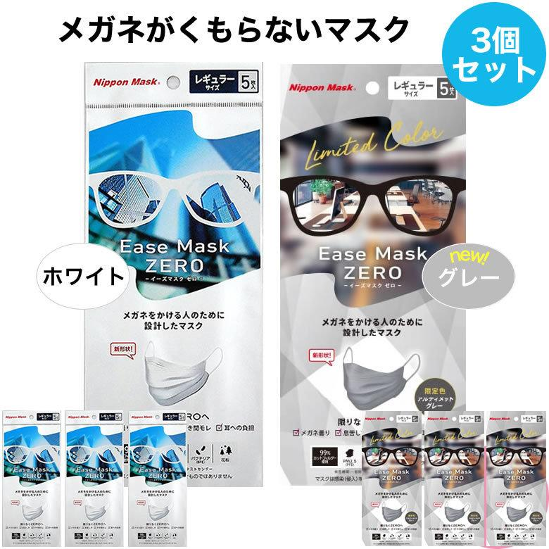 【メール便送料無料】イーズマスクゼロ 5枚入×3セット Ease Mask ZERO レギュラーサイズ thats-net