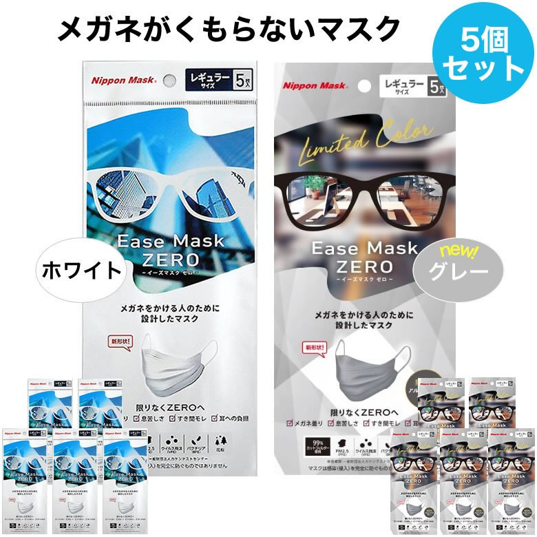 【メール便送料無料】イーズマスクゼロ 5枚入×5セット Ease Mask ZERO レギュラーサイズ thats-net