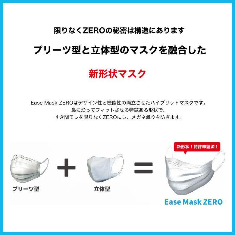 【メール便送料無料】イーズマスクゼロ 5枚入×5セット Ease Mask ZERO レギュラーサイズ thats-net 04