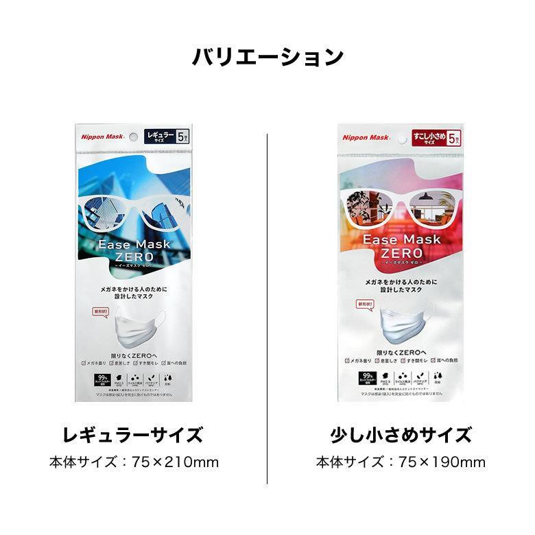 【メール便送料無料】イーズマスクゼロ 5枚入×5セット Ease Mask ZERO レギュラーサイズ thats-net 06