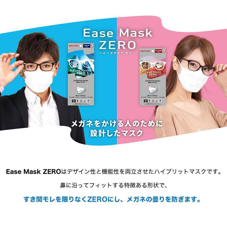 【メール便送料無料】イーズマスクゼロ 5枚入 Ease Mask ZERO レギュラーサイズ|thats-net|02