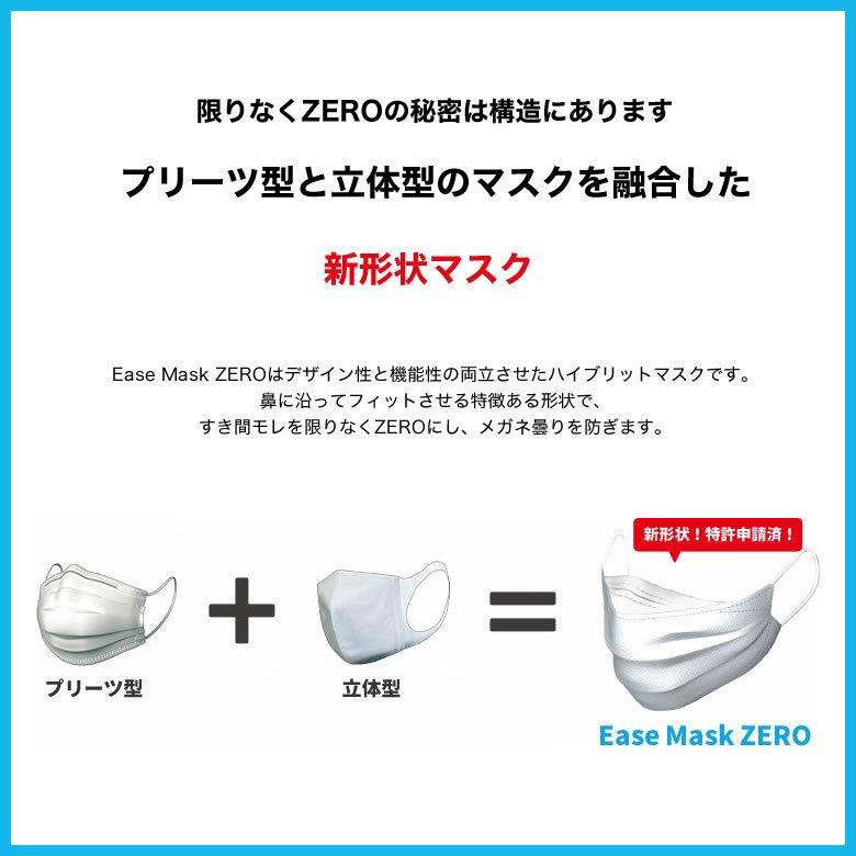 【メール便送料無料】イーズマスクゼロ 5枚入 Ease Mask ZERO レギュラーサイズ|thats-net|04