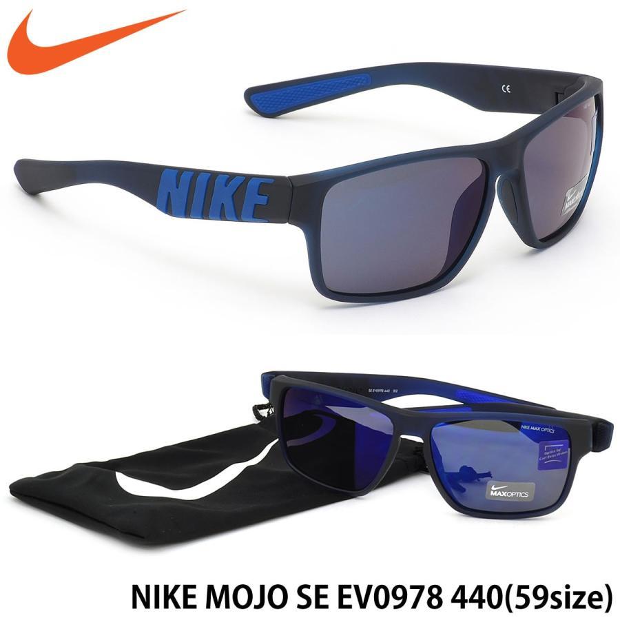 NIKE ナイキ サングラス EV0978 440 59サイズ スクエア MOJO SE モジョ ミラー スポーツ 野球 ゴルフ テニス サイクリング ウィンタースポーツ