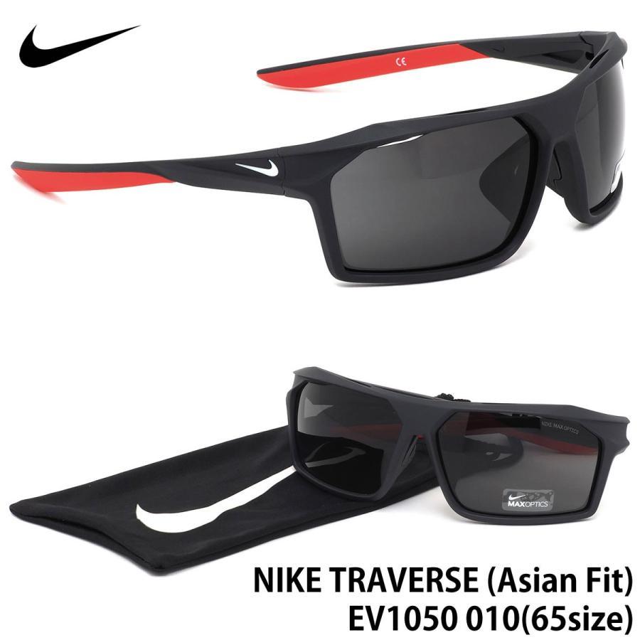 NIKE ナイキ サングラス EV1050 010 65サイズ TRAVERSE AF トラヴァース アジアンフィット Asian Fit アジアフィット