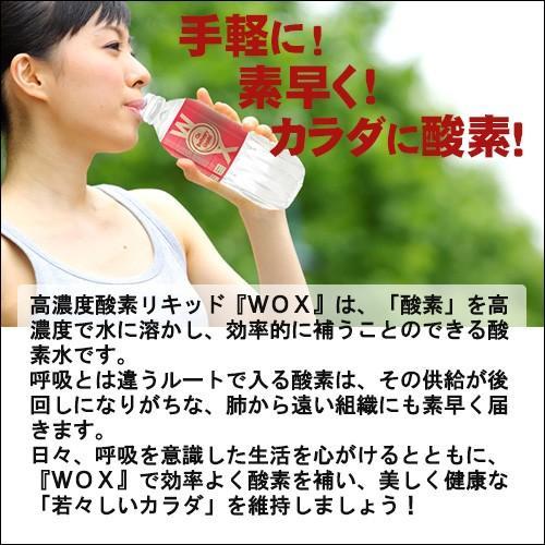 WOX(ウォックス)500ml×24本 thd 04