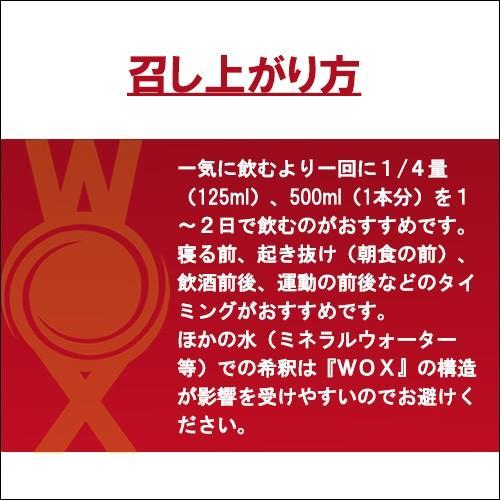 WOX(ウォックス)500ml×24本 thd 06