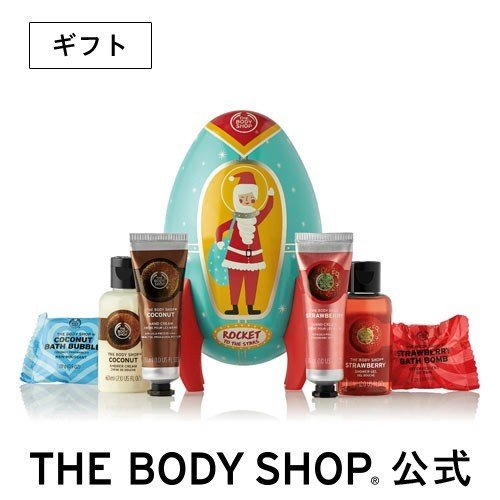 【THE BODY SHOP】ロケットギフトのサムネイル
