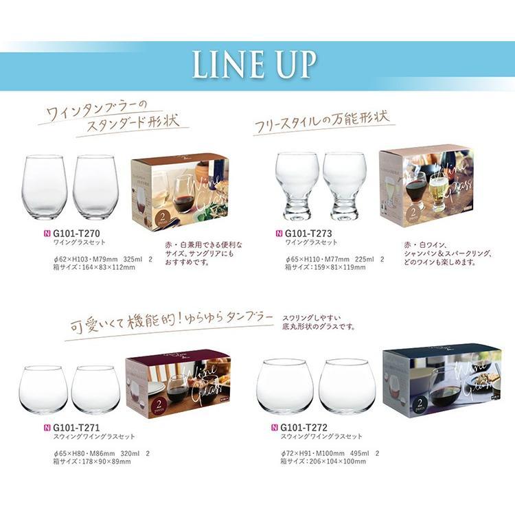 ワイングラス 食洗機対応 日本製 2個セット クリア 325ml G101-T270 東洋佐々木ガラス the-fuji-food 09
