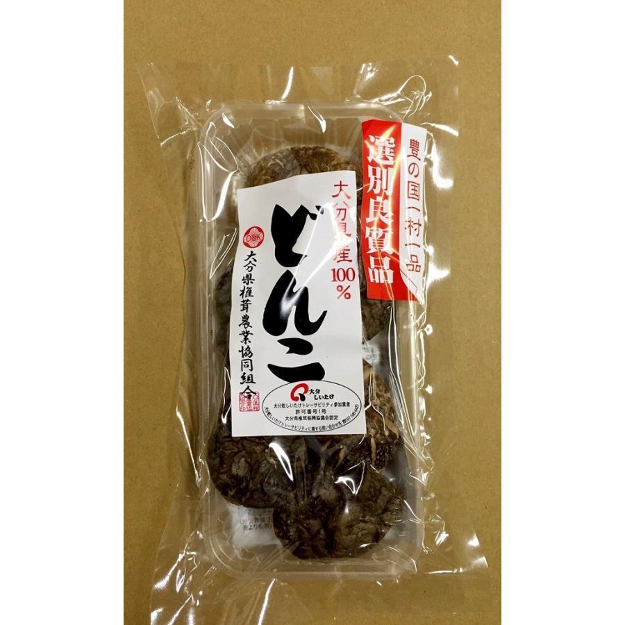 大分県椎茸農協 大分県産 どんこ 20g まとめ買い(×5)