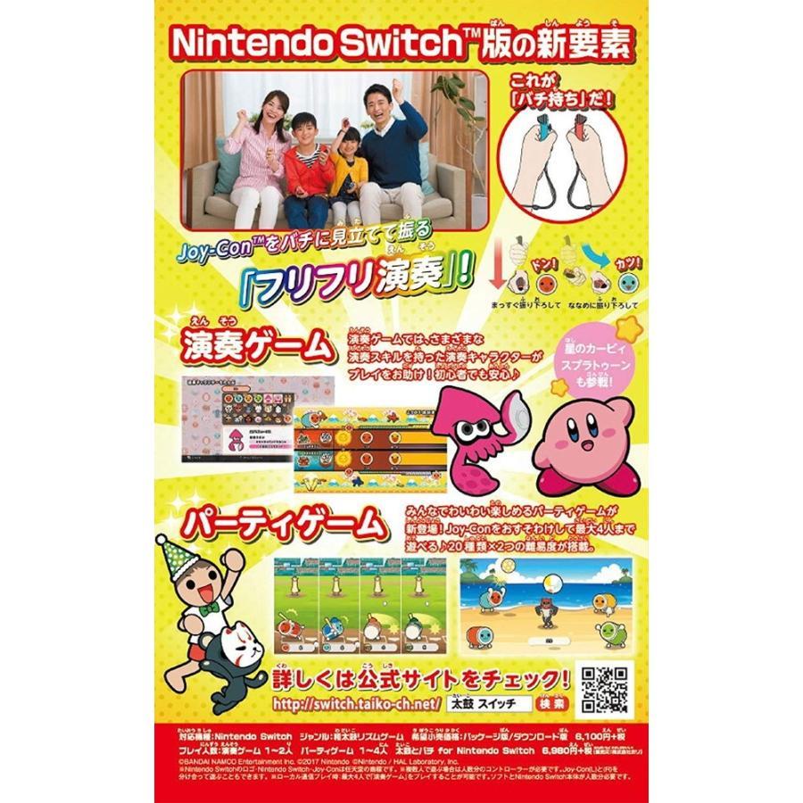 任天堂  太鼓の達人 Nintendo Switchば〜じょん! パッケージ版 Nintendo Switch (スイッチソフト) (新品)|4573173331845||the-fuji|02