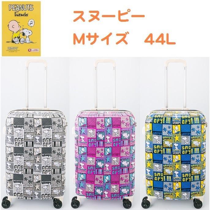 スーツケース キャリーケース スヌーピー Mサイズ 44L コミック柄 ブラック ピンク ブルー 2SN1-56H2