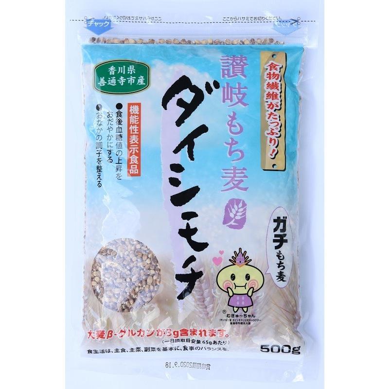 (送料込み) 香川県 もち麦 ヘルシー (株)まんでがん 讃岐もち麦ダイシモチ 500g