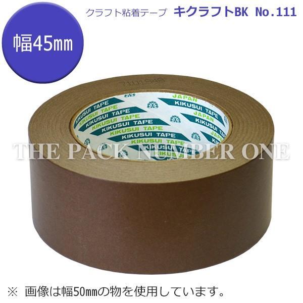 キクラフトBK(茶 45mm×50m 1ケース 50個入り)(菊水テープ クラフト粘着テープ111)