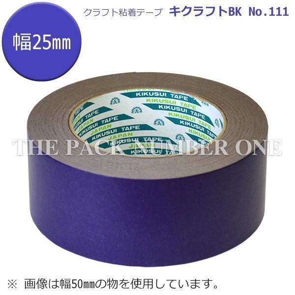 キクラフトBK(紫 25mm×50m 1ケース 100個入り)(菊水テープ クラフト粘着テープ111)(ポイント倍増)