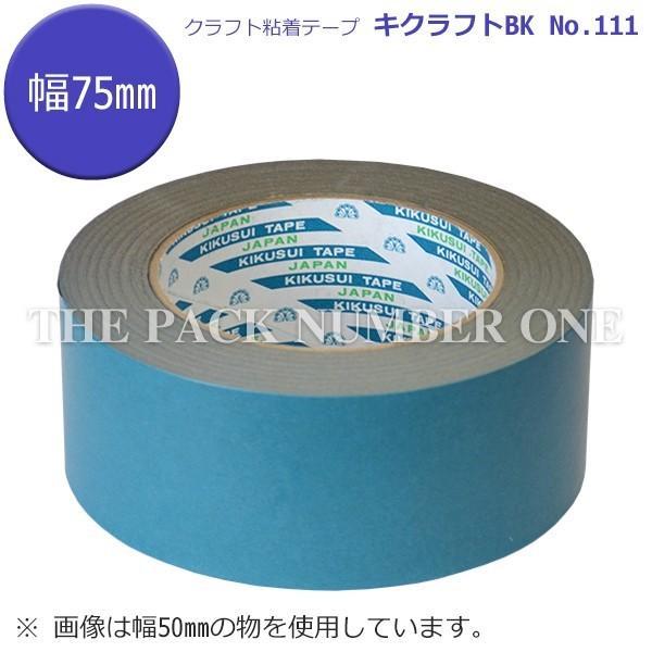 キクラフトBK(スカイブルー 75mm×50m 1ケース 30個入り)(菊水テープ クラフト粘着テープ111)(ポイント倍増)