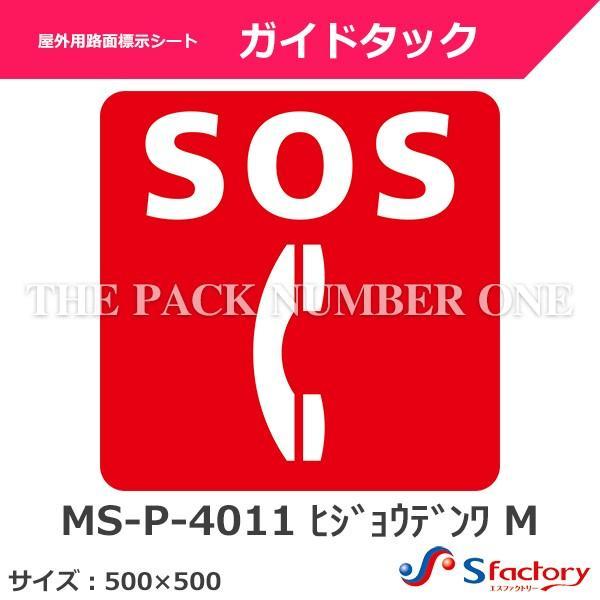 屋外用路面標示シート ガイドタック(MS-P-4011 ヒジョウデンワ M)サイズ:500mm×500mm(非常電話 マークのみ)