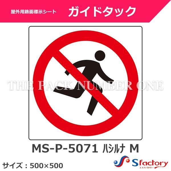 屋外用路面標示シート ガイドタック(MS-P-5071 ハシルナ M)サイズ:500mm×500mm(走るな マークのみ)