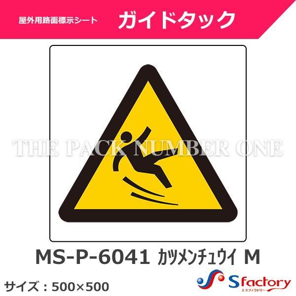屋外用路面標示シート ガイドタック(MS-P-6041 カツメンチュウイ M)サイズ:500mm×500mm(滑面注意 マークのみ)