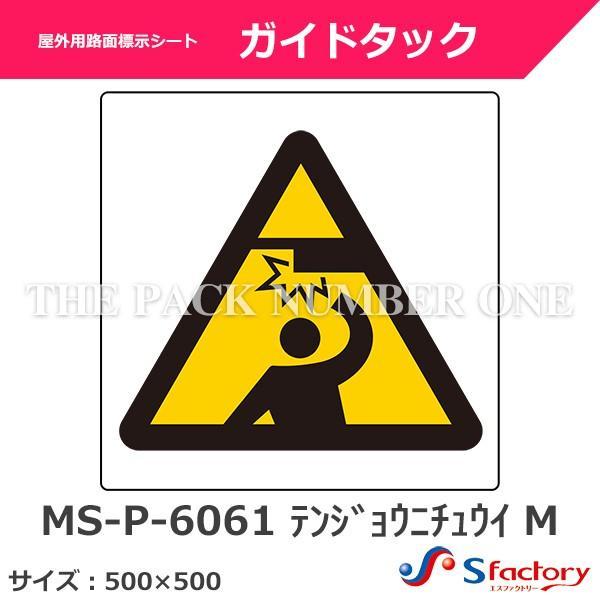 屋外用路面標示シート ガイドタック(MS-P-6061 テンジョウニチュウイ M)サイズ:500mm×500mm(天井に注意 マークのみ)
