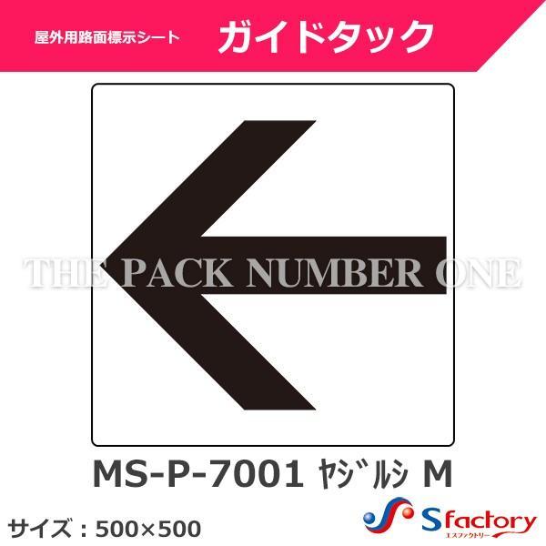 屋外用路面標示シート ガイドタック(MS-P-7001 ヤジルシ M)サイズ:500mm×500mm(矢印 マークのみ)