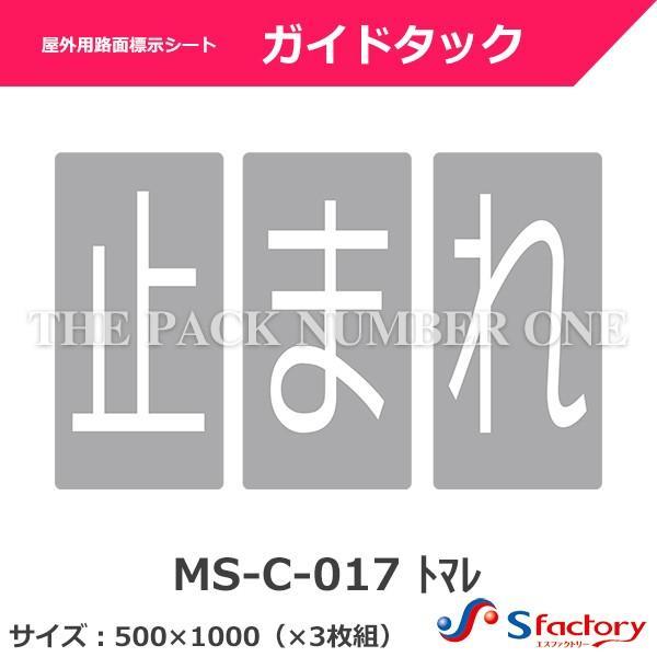 屋外用路面標示シート ガイドタック(MS-C-017 トマレ)サイズ:500mm×1000mm(×3枚)(「止」「ま」「れ」3枚1組)
