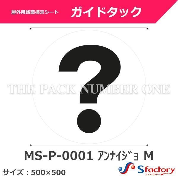 屋外用路面標示シート ガイドタック(MS-P-0001 アンナイジョ M)サイズ:500mm×500mm(案内所 マークのみ)(ポイント倍増)