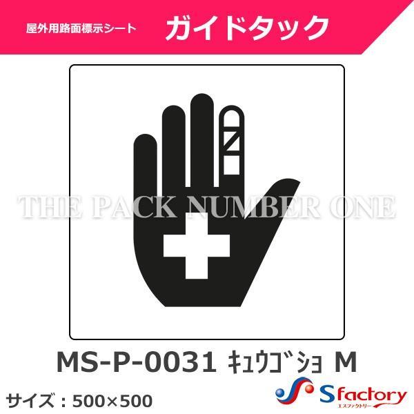 屋外用路面標示シート ガイドタック(MS-P-0031 キュウゴショ M)サイズ:500mm×500mm(救護所 マークのみ)