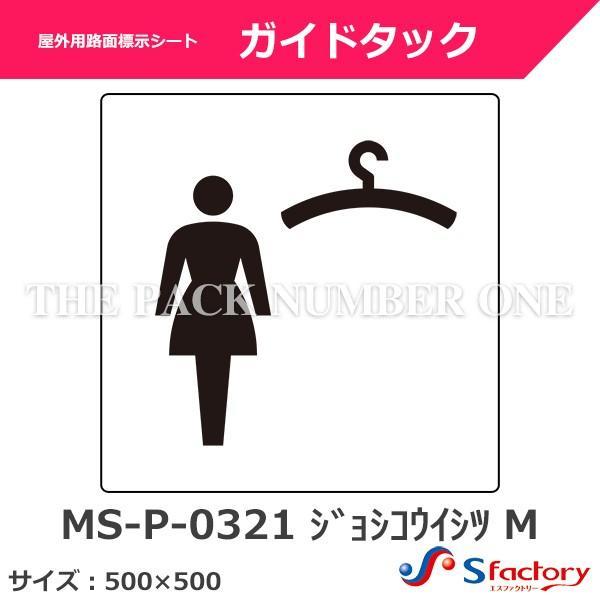 屋外用路面標示シート ガイドタック(MS-P-0321 ジョシコウイシツ M)サイズ:500mm×500mm(女子更衣室 マークのみ)