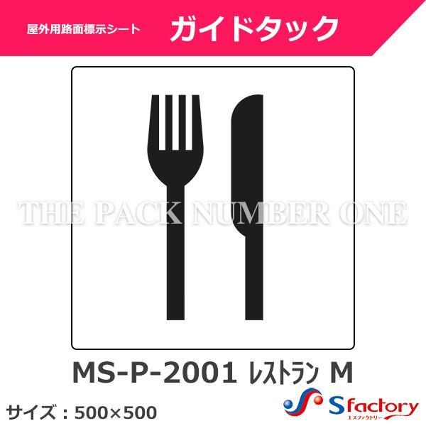 屋外用路面標示シート ガイドタック(MS-P-2001 レストラン M)サイズ:500mm×500mm(レストラン マークのみ)