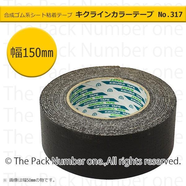 キクラインテープNo.317 カラーライン(反射ビーズ入)ブラック(黒)150mm幅×5m巻 ラインテープ 準標準色