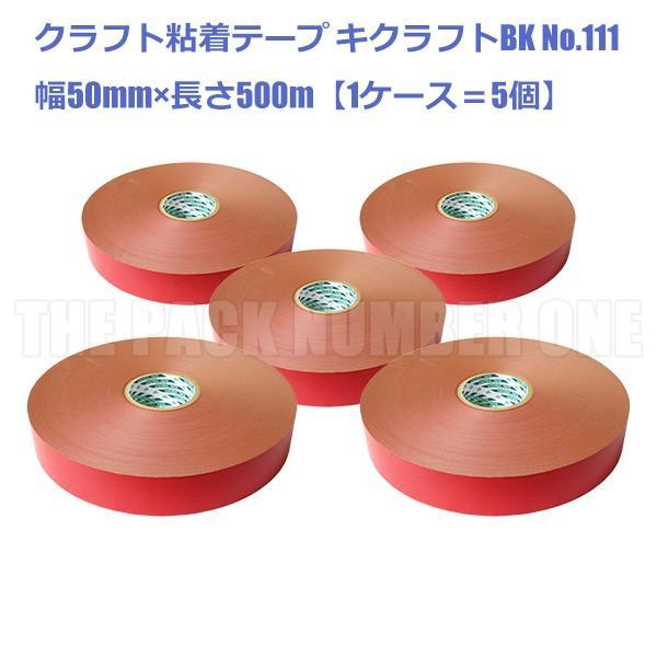 クラフト粘着テープ111 キクラフトBK 50mm×500m(レッド)ケース販売(5個入り)(菊水テープ 梱包用テープ 包装用テープ クラフトテープ 赤)