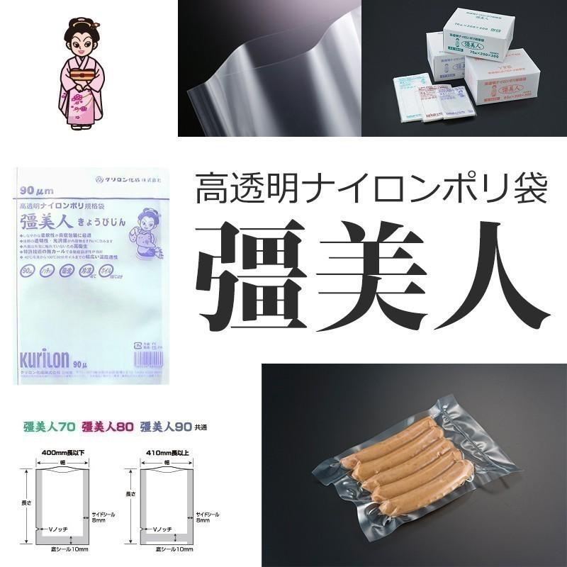 クリロン化成 彊美人70 XS-2335(70μ 230mm×350mm)1ケース(1000枚)高透明ナイロンポリ規格袋 参考容量 1500ml ポイント10倍