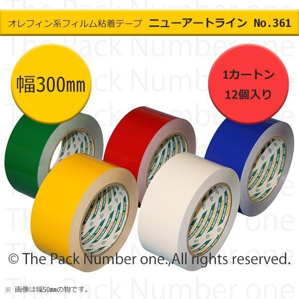 ニューアートライン No.361(屋内用)300mm幅×30m巻(1ケース 12個入り)菊水テープ ラインテープ オレフィン系フィルム粘着テープ