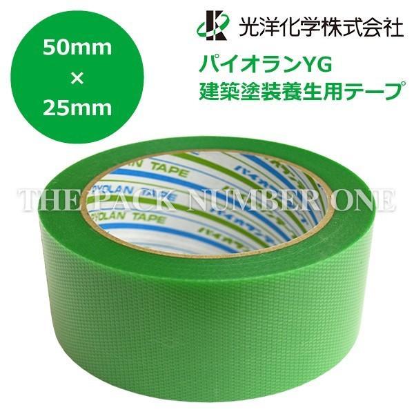 光洋化学株式会社 建築塗装養生用テープ パイオランYG (緑)1ケース 30巻入り(強粘着)(ポイント倍増)
