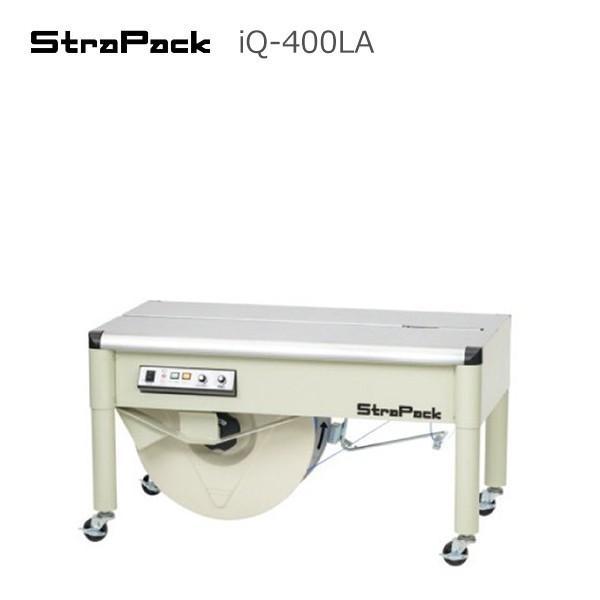 StraPack (ストラパック) 半自動梱包機 iQ-400LA ローテーブルタイプ 低床型(会社様限定)ポイント5倍