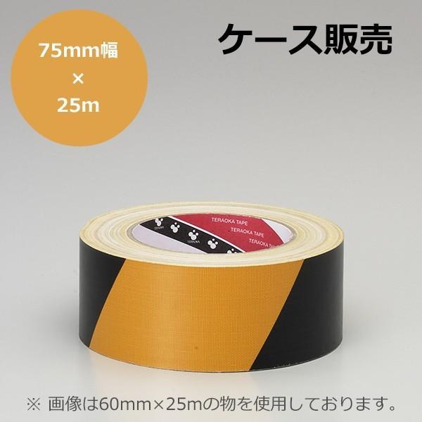 寺岡製作所 安全標示布テープ NO.145T(トラテープ)(75mm×25m)1ケース(24巻)布粘着テープ(ポイント倍増)