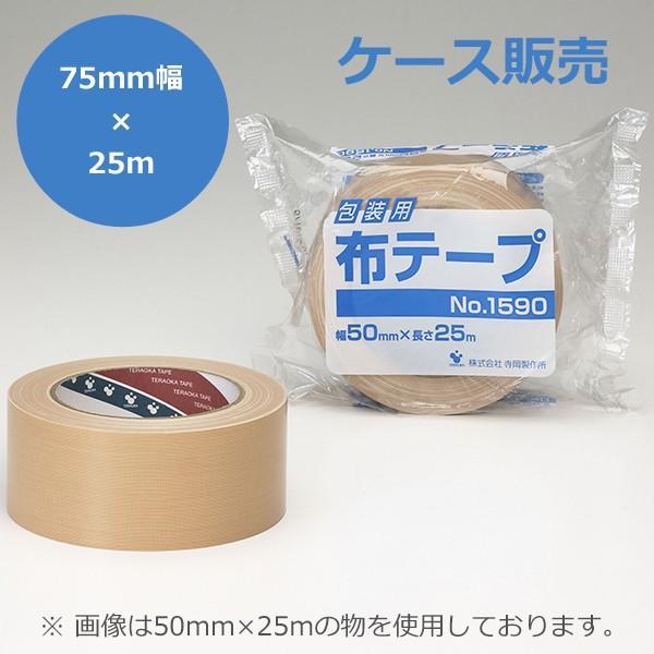 寺岡製作所 包装用布テープ NO.1590(75mm×25m)1ケース(24巻)布粘着テープ