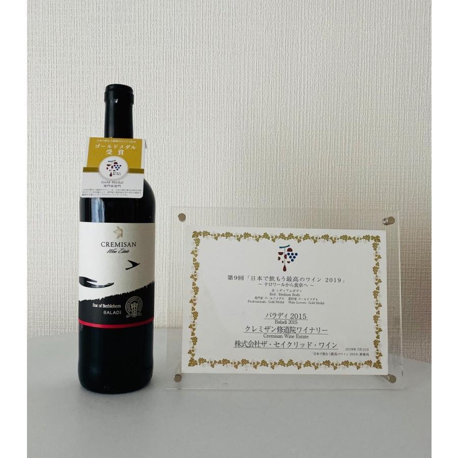 イスラエル・パレスチナ自治区の聖地ベツレヘムの土着品種ワイン・セット(オーガニック) 通常価格より約20%オフ! the-sacred-wine 02