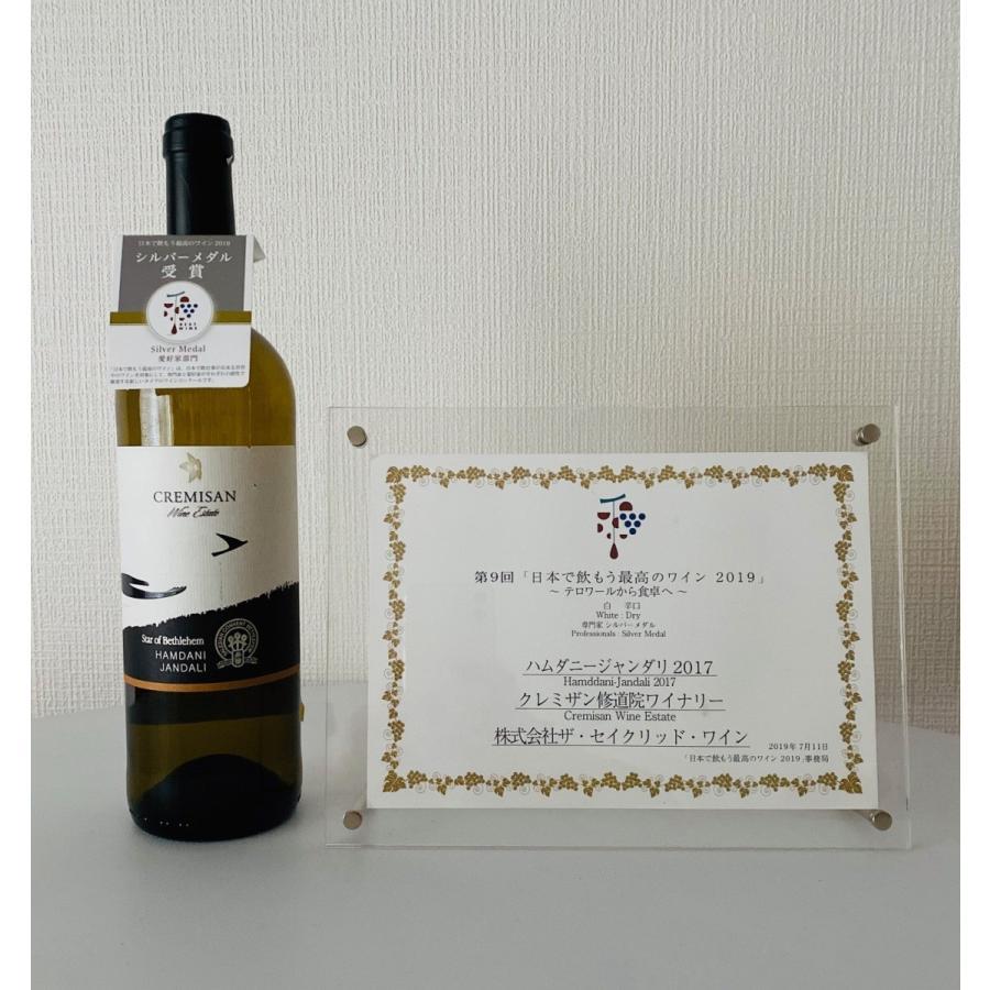 イスラエル・パレスチナ自治区の聖地ベツレヘムの土着品種ワイン・セット(オーガニック) 通常価格より約20%オフ! the-sacred-wine 03