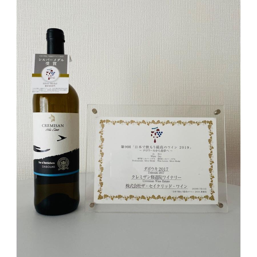 イスラエル・パレスチナ自治区の聖地ベツレヘムの土着品種ワイン・セット(オーガニック) 通常価格より約20%オフ! the-sacred-wine 04