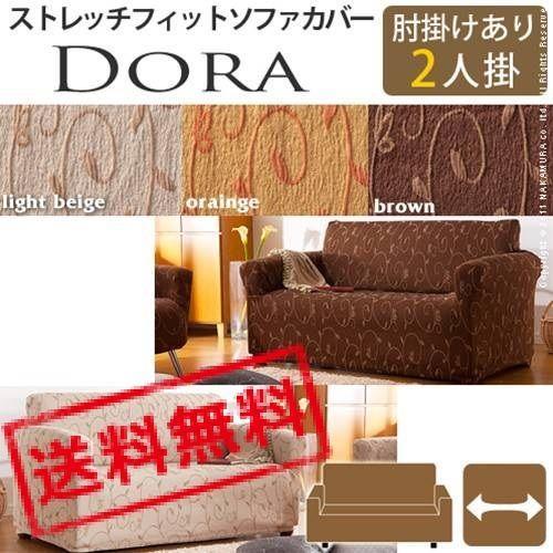 スペイン製 ストレッチフィット ソファカバー DORA「ドーラ」アーム付き 2人掛け用 2人掛け用 ソファーカバー ストレッチ 肘付き 2人掛け