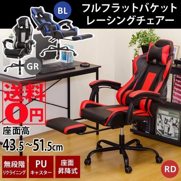 頭と腰にサポートクッション付き! フルフラット フルフラット フルフラット バケット レーシングチェア BL/GR/RD H-013 15e