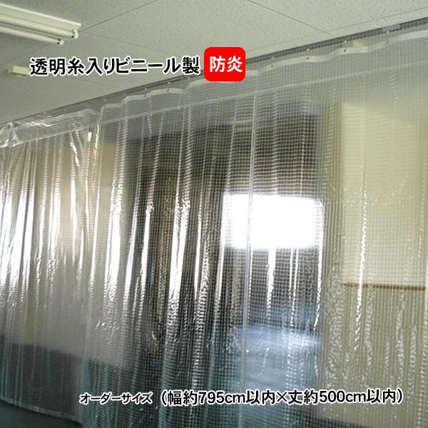 透明糸入りビニールカーテン MT-1030-1 オーダーサイズ (幅約795cm以内×丈約500cm以内) 厚み:0.3mm 防炎 間仕切りカーテン 業務用 工場 店舗