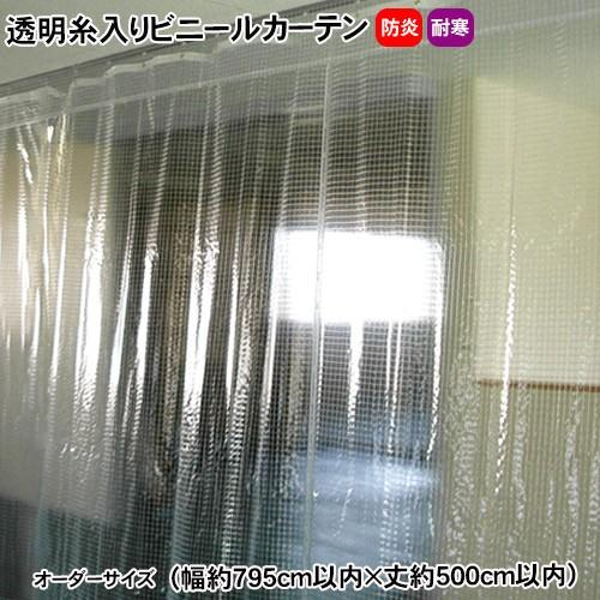 透明糸入りビニールカーテン MT-1030-3 オーダーサイズ (幅約795cm以内×丈約500cm以内) 厚み:0.3mm 耐寒・防炎 間仕切りカーテン 業務用 工場 店舗