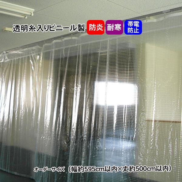 透明糸入りビニールカーテン MT-1030-4 オーダーサイズ (幅約595cm以内×丈約500cm以内) 厚み:0.3mm 耐寒・帯電防止・防炎 間仕切り 業務用 工場 店舗
