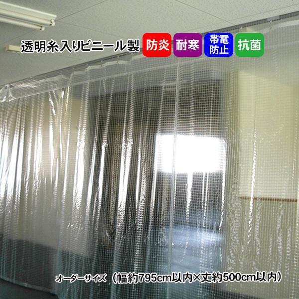 透明糸入りビニールカーテン MT-1030-8 オーダーサイズ (幅約795cm以内×丈約500cm以内) 厚み:0.3mm 耐寒・帯電防止・抗菌・防炎 間仕切り 業務用 工場 店舗