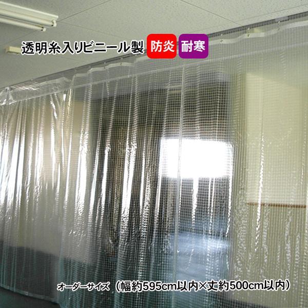 透明糸入りビニールカーテン MT-1055-3 オーダーサイズ (幅約595cm以内×丈約500cm以内) 厚み:0.55mm 耐寒・防炎 間仕切りカーテン 業務用 工場 店舗