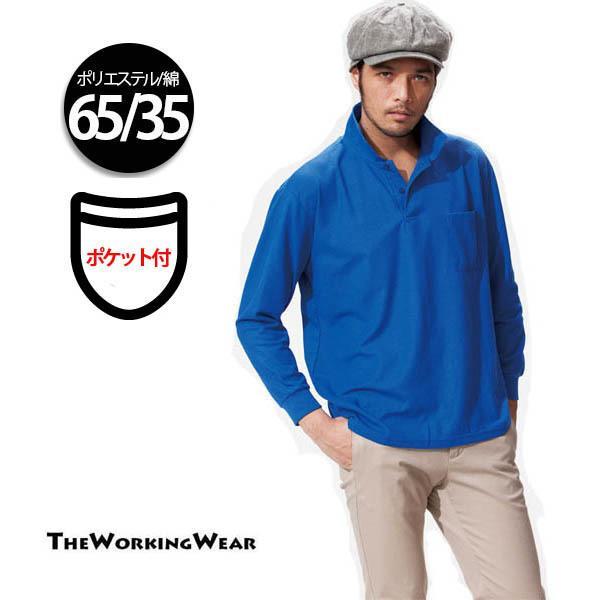 ポロシャツ 長袖 作業服 作業着 通年用 2020-15 ポケット付 カットソー ユニフォーム 安い ネーム入れ可 S M L LL 3L 4L 5L|the-workingwear